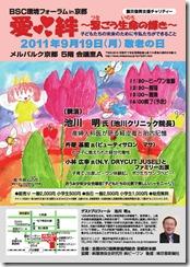 2011-0919-Kyoto0001