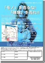20120611seminar_chirashi0001_thumb[1]