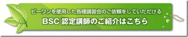 1301講師紹介バナー