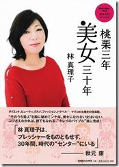 桃栗三年美女三十年_表紙