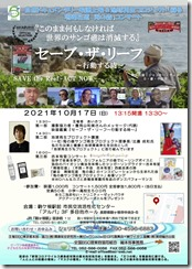 20211017長野セーブ・ザ・リーフチラシ表