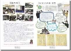 2021学校へパンフ4ページ