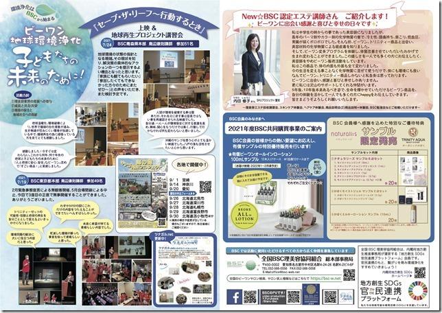 2109BSC記事_thumb[2]