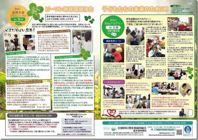 1606BSC記事コピーs